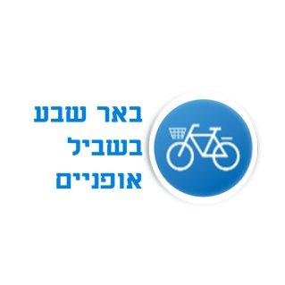 באר שבע בשביל אופניים