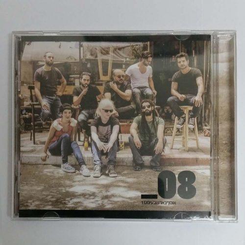 08 אוסף באר שבעים מס' 1